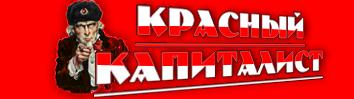 «Красный Капиталист»